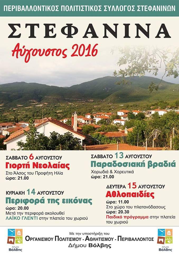 Πολιτιστικές εκδηλώσεις Στεφανινών 2016